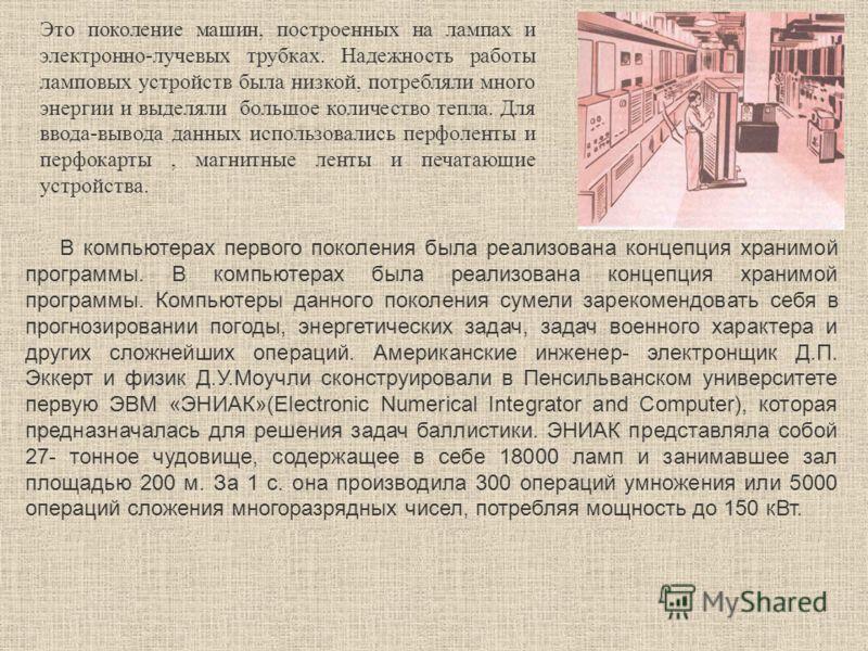 В компьютерах первого поколения была реализована концепция хранимой программы. В компьютерах была реализована концепция хранимой программы. Компьютеры данного поколения сумели зарекомендовать себя в прогнозировании погоды, энергетических задач, задач