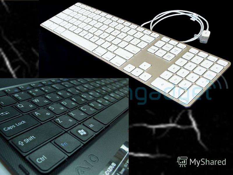 Клавиатура. Клавиатура – клавишное устройство для ввода числовой и текстовой информации; Стандартная клавиатура содержит : 1) набор алфавитно-цифровых клавиш; 2) дополнительно управляющие и функциональные клавиши; 3) клавиши управления курсором; 4) м