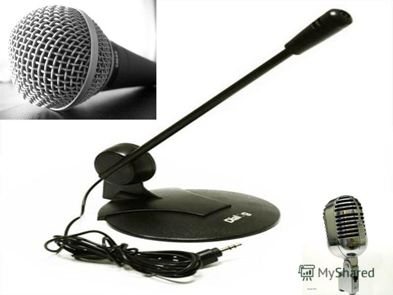 Микрофон. Микрофон – ввод звуковой информации. Звуковая карта преобразует звук из аналоговой формы в цифровую.