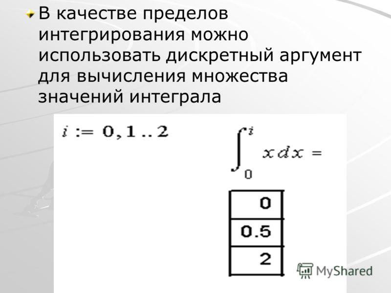 В качестве пределов интегрирования можно использовать дискретный аргумент для вычисления множества значений интеграла