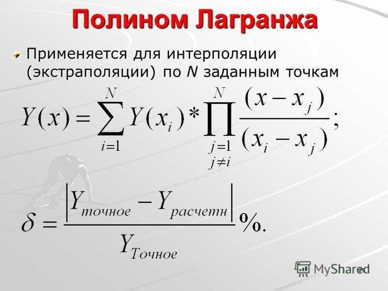 25 Полином Лагранжа Применяется для интерполяции (экстраполяции) по N заданным точкам