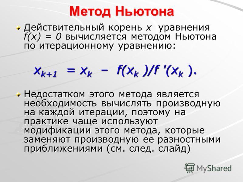 36 Метод Ньютона Действительный корень x уравнения f(x) = 0 вычисляется методом Ньютона по итерационному уравнению: x k+1 = x k – f(x k )/f '(x k ). x k+1 = x k – f(x k )/f '(x k ). Недостатком этого метода является необходимость вычислять производну