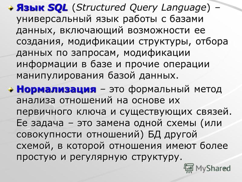 73 Язык SQL (Structured Query Language) – универсальный язык работы с базами данных, включающий возможности ее создания, модификации структуры, отбора данных по запросам, модификации информации в базе и прочие операции манипулирования базой данных. Н
