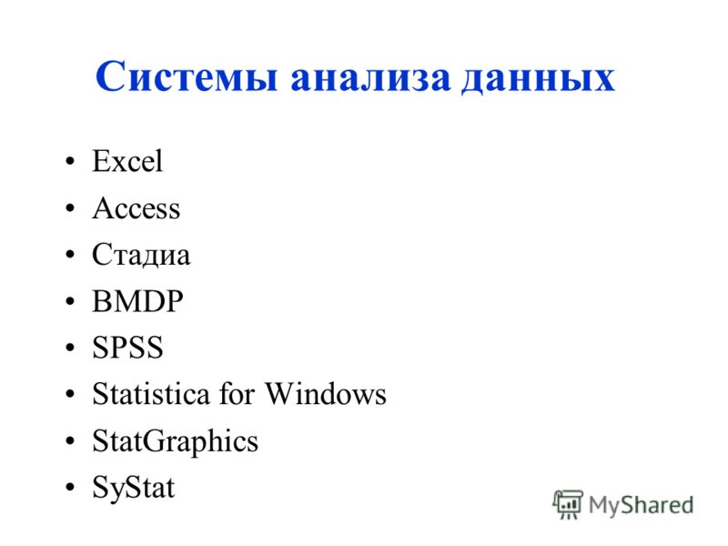 Системы анализа данных Excel Access Стадиа BMDP SPSS Statistica for Windows StatGraphics SyStat