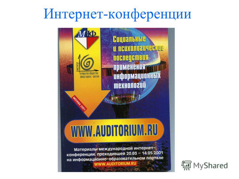 Интернет-конференции