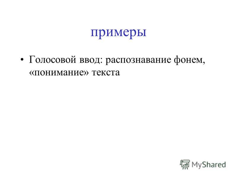 примеры Голосовой ввод: распознавание фонем, «понимание» текста