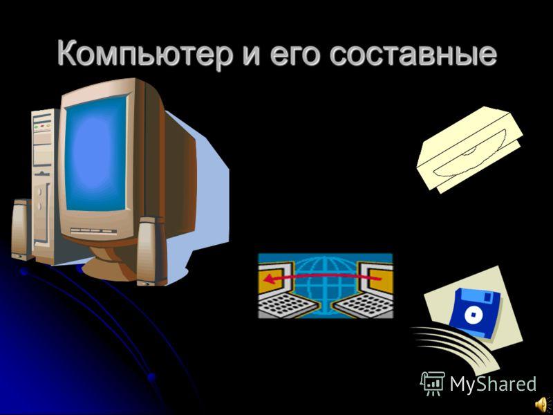 Компьютер и его составные