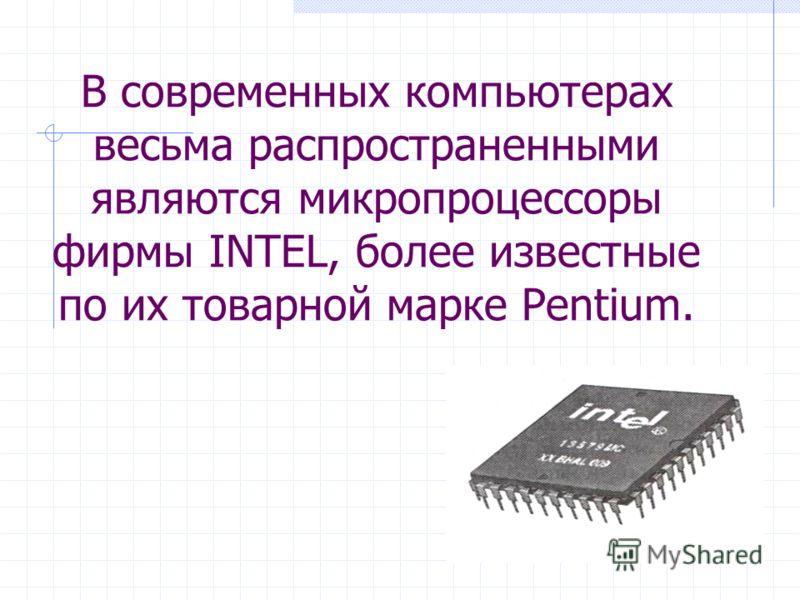 микропроцессор. Современный процессор представляет собой микросхему,или чип (англ.chip), выполненную на миниатюрной кремниевой пластине – кристалле. Поэтому его принято называть – микропроцессор.