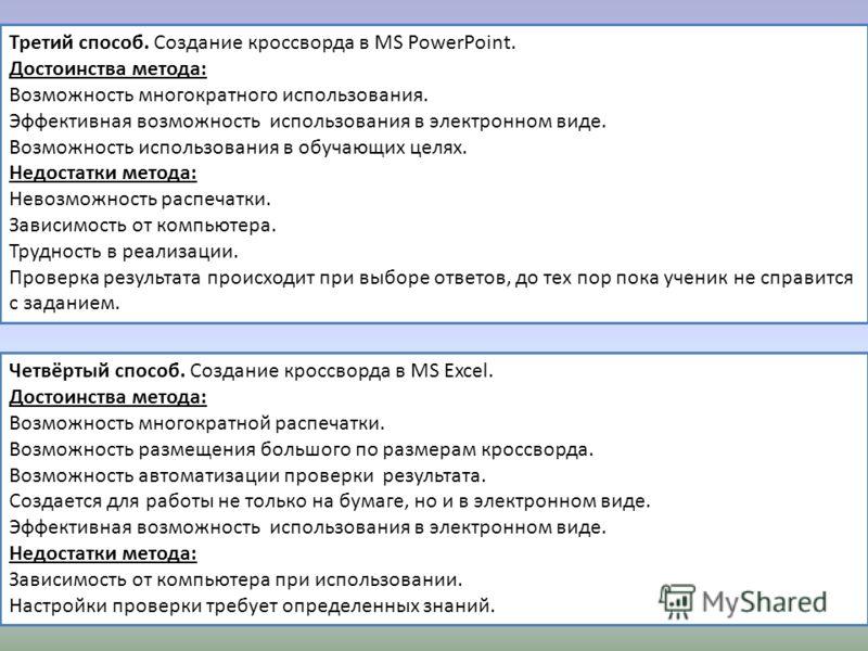 Третий способ. Создание кроссворда в MS PowerPoint. Достоинства метода: Возможность многократного использования. Эффективная возможность использования в электронном виде. Возможность использования в обучающих целях. Недостатки метода: Невозможность р