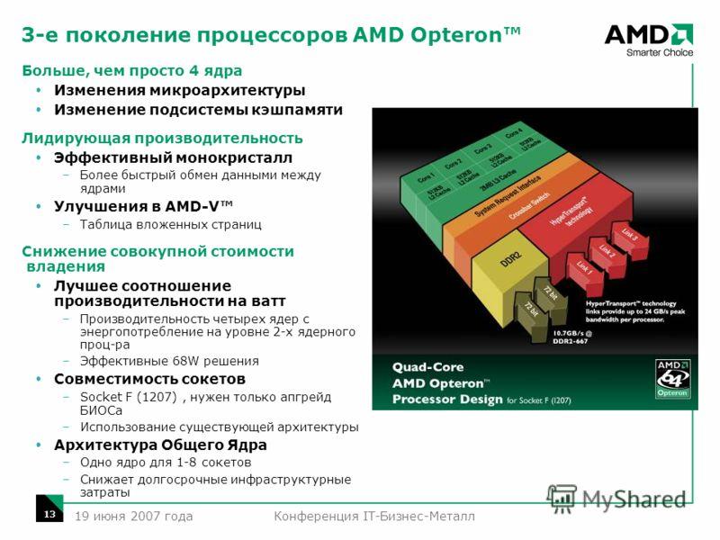 Конференция IT-Бизнес-Металл 13 19 июня 2007 года 13 3-е поколение процессоров AMD Opteron Больше, чем просто 4 ядра Изменения микроархитектуры Изменение подсистемы кэшпамяти Лидирующая производительность Эффективный монокристалл –Более быстрый обмен