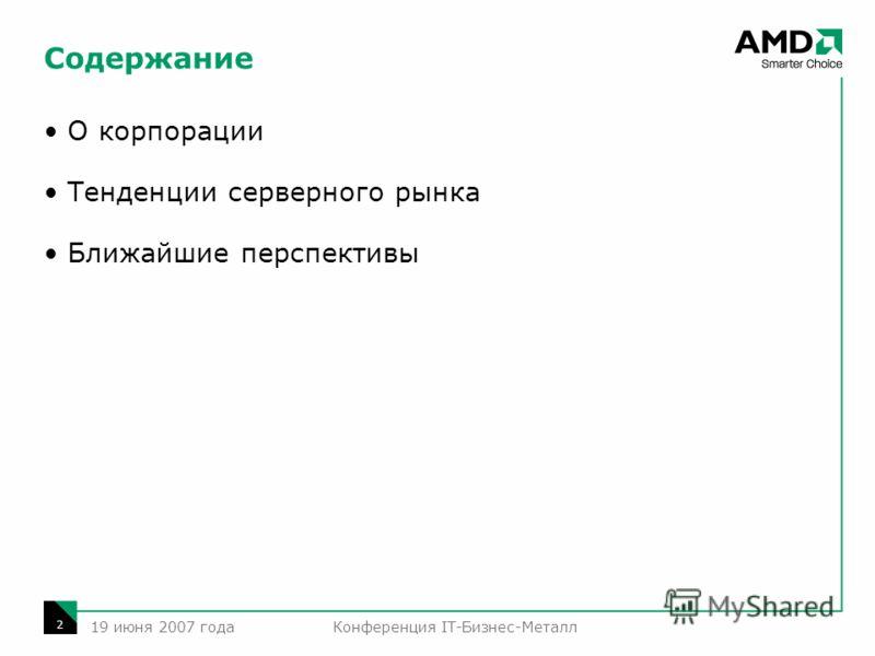 Конференция IT-Бизнес-Металл 2 19 июня 2007 года Содержание О корпорации Тенденции серверного рынка Ближайшие перспективы