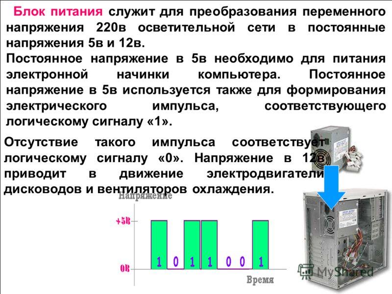 Системный блок Системный блок Материнская плата Блок питания Память В системном блоке расположены: Назад