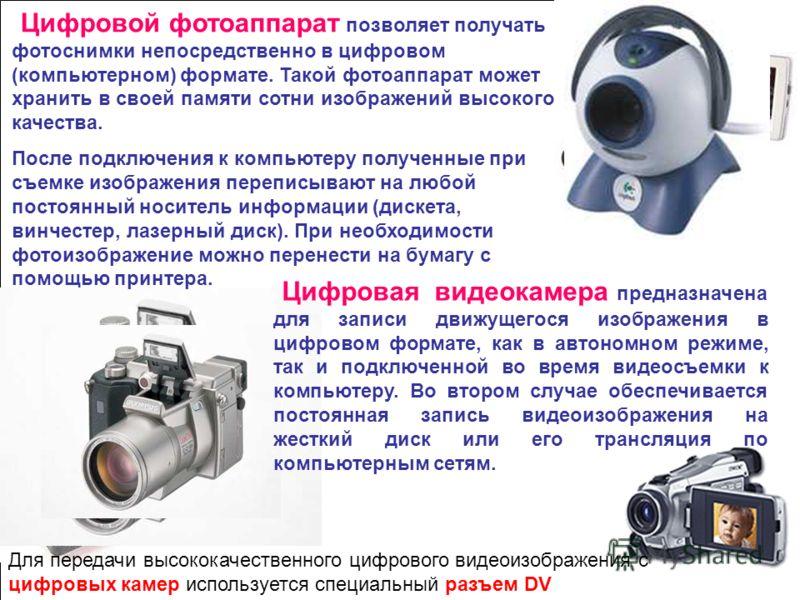 Сканер осуществляет оптический ввод изображений, представленных в виде фотографий, рисунков, слайдов, текстовых документов и их преобразование в цифровую форму. Сканируемое изображение освещается светом трех цветов красным, синим, зеленным. Отраженны
