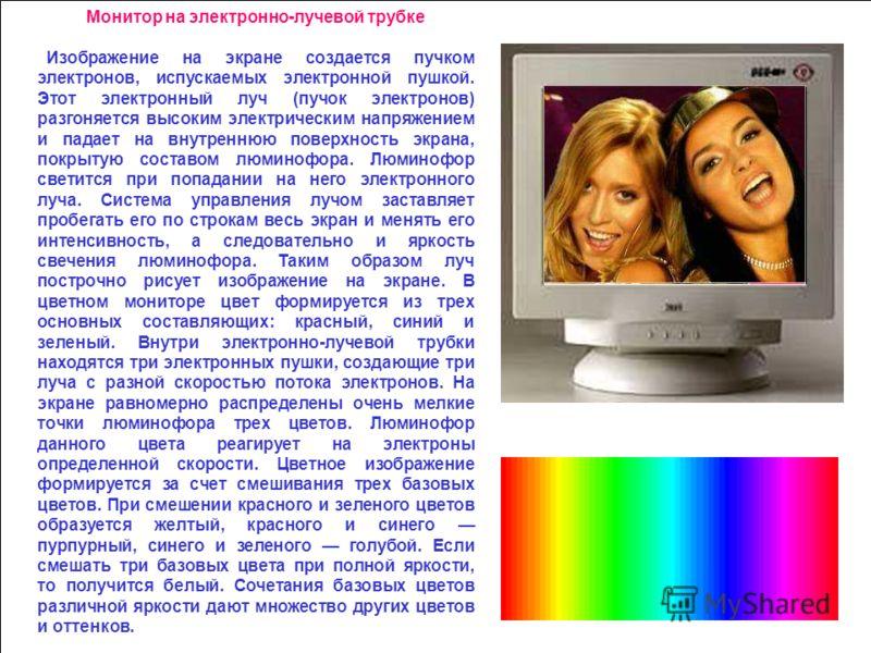 Рассмотрим формирование изображения на примере графического режима с разрешением 800 х 600 точек и глубиной цвета 8 бит. В видеопамяти хранится битовая карта изображения двоичный код каждой точки, определяющей ее цвет. В данном случае количество возм