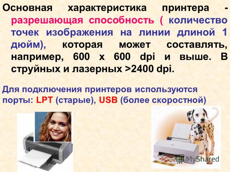 Принтер – устройство вывода на бумагу Лазерный: черно-белый и цветной, высокая скорость печати и качество (в картридже - тонер (порошок), активизируется лучом лазера) Струйный: цветной, средняя скорость печати, высокое качество (в картридже - флаконы