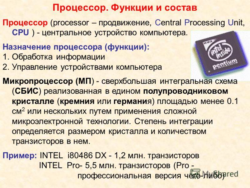 Системная плата Разъемы для оперативной памяти Разъем для процессора Разъем для процессора Разъем для подключения питания Слоты расширения Разъемы для подключения дисководов Назад Дальше