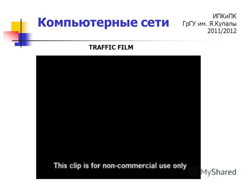 ИПКиПК ГрГУ им. Я.Купалы 2011/2012 Компьютерные сети TRAFFIC FILM