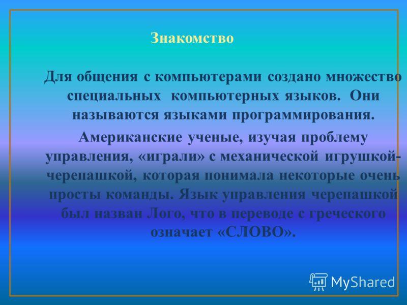 Составитель: Учитель информатики и ИКТ Баранов Виктор Николаевич Для подготовки к ЕГЭ ( часть С3)