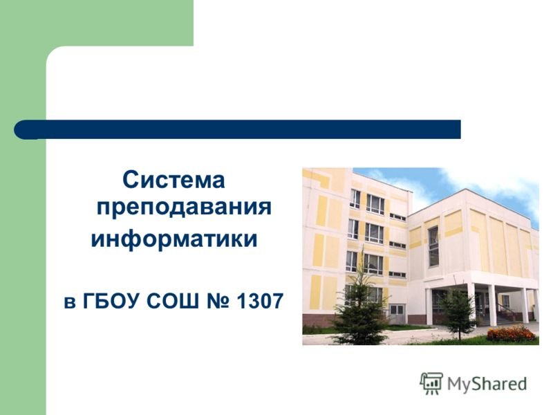 Система преподавания информатики в ГБОУ СОШ 1307