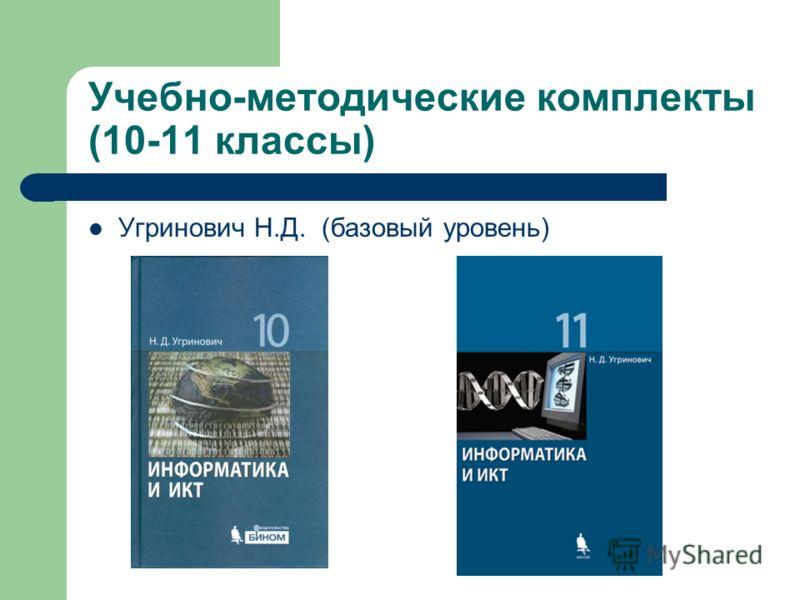 Учебно-методические комплекты (10-11 классы) Угринович Н.Д. (базовый уровень)