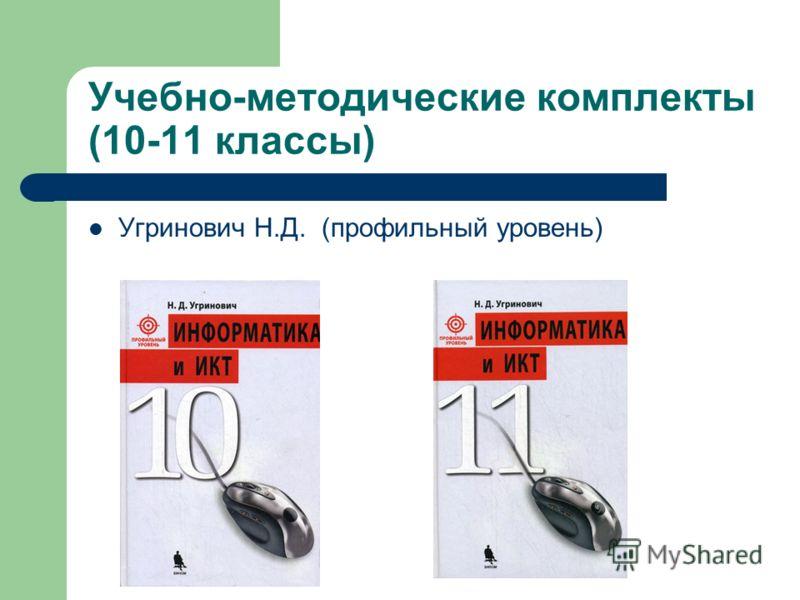 Учебно-методические комплекты (10-11 классы) Угринович Н.Д. (профильный уровень)