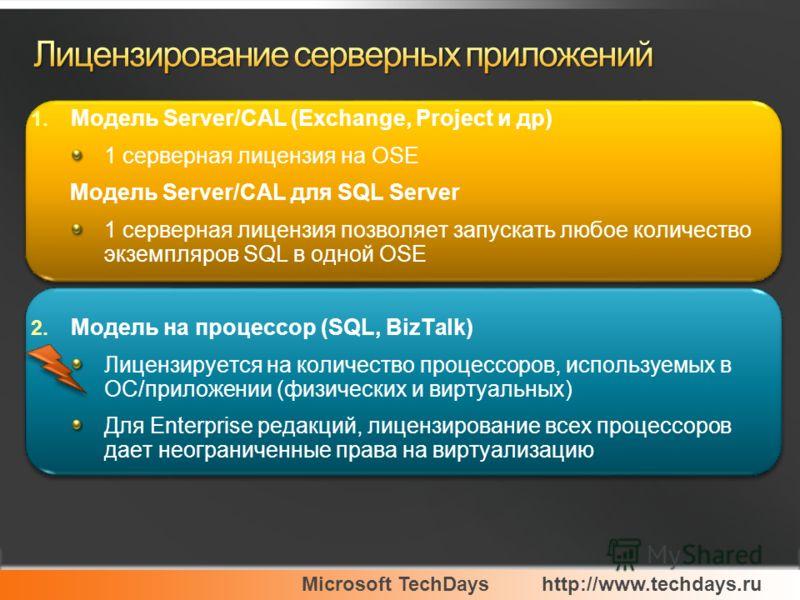 1. Модель Server/CAL (Exchange, Project и др) 1 серверная лицензия на OSE Модель Server/CAL для SQL Server 1 серверная лицензия позволяет запускать любое количество экземпляров SQL в одной OSE 2. Модель на процессор (SQL, BizTalk) Лицензируется на ко