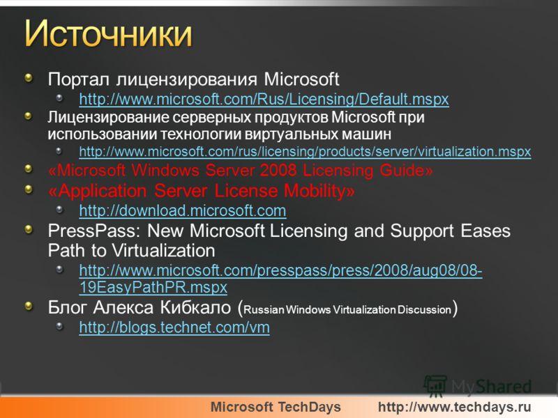 Microsoft TechDayshttp://www.techdays.ru Портал лицензирования Microsoft http://www.microsoft.com/Rus/Licensing/Default.mspx Лицензирование серверных продуктов Microsoft при использовании технологии виртуальных машин http://www.microsoft.com/rus/lice