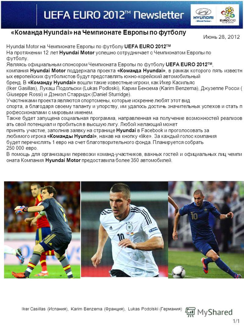 Июнь 28, 2012 1/1 Iker Casillas (Испания), Karim Benzema (Франция), Lukas Podolski (Германия) Hyundai Motor на Чемпионате Европы по футболу UEFA EURO 2012 TM На протяжении 12 лет Hyundai Motor успешно сотрудничает с Чемпионатом Европы по футболу. Явл