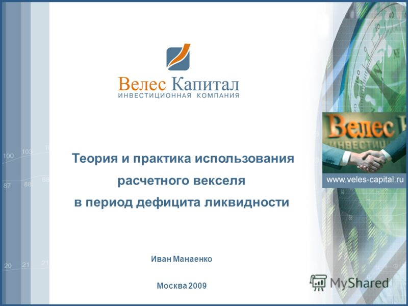 Теория и практика использования расчетного векселя в период дефицита ликвидности Иван Манаенко Москва 2009