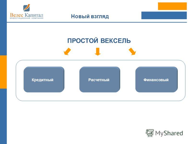 Кредитный РасчетныйФинансовый Новый взгляд А ПРОСТОЙ ВЕКСЕЛЬ