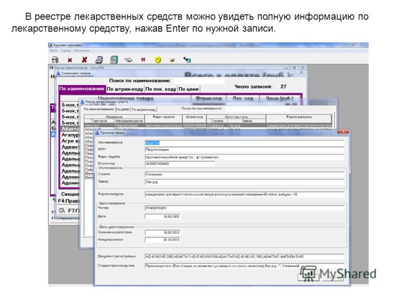 В реестре лекарственных средств можно увидеть полную информацию по лекарственному средству, нажав Enter по нужной записи.