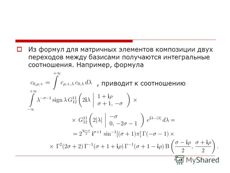 Из формул для матричных элементов композиции двух переходов между базисами получаются интегральные соотношения. Например, формула, приводит к соотношению
