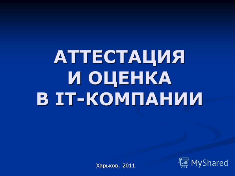 АТТЕСТАЦИЯ И ОЦЕНКА В IT-КОМПАНИИ Харьков, 2011