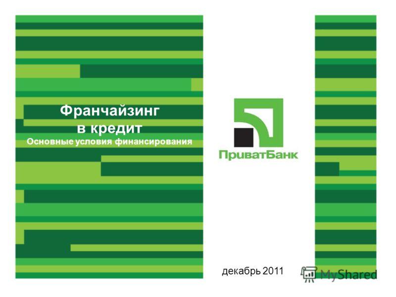 Франчайзинг в кредит Основные условия финансирования декабрь 2011