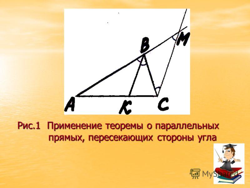 Биссектриса внутреннего угла треугольника делит противоположную сторону на отрезки, пропорциональные прилежащим сторонам Дано: Дано: Δ ABС, BК – биссектриса Доказать: Доказать: