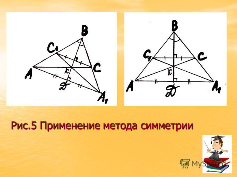 О О сновная идея метода площадей сводится к замене отношения отрезков, расположенных на одной прямой, отношением площадей треугольников с общей вершиной, основаниями которых являются рассматриваемые отрезки. Рис.4 Применение тригонометрии и метода пл