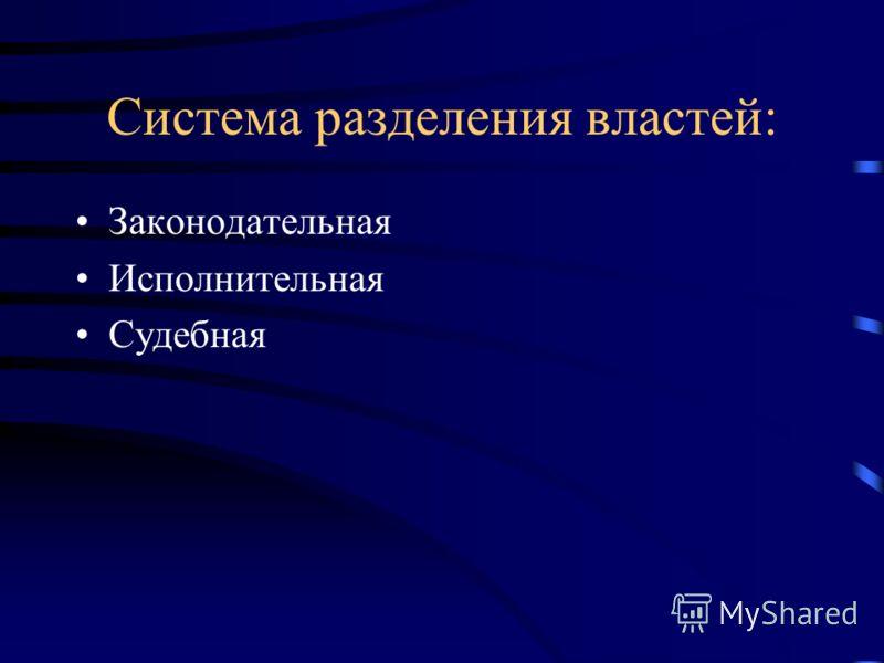 Система разделения властей: Законодательная Исполнительная Судебная
