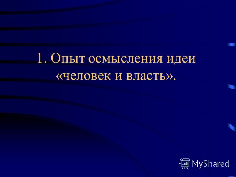 1. Опыт осмысления идеи «человек и власть».