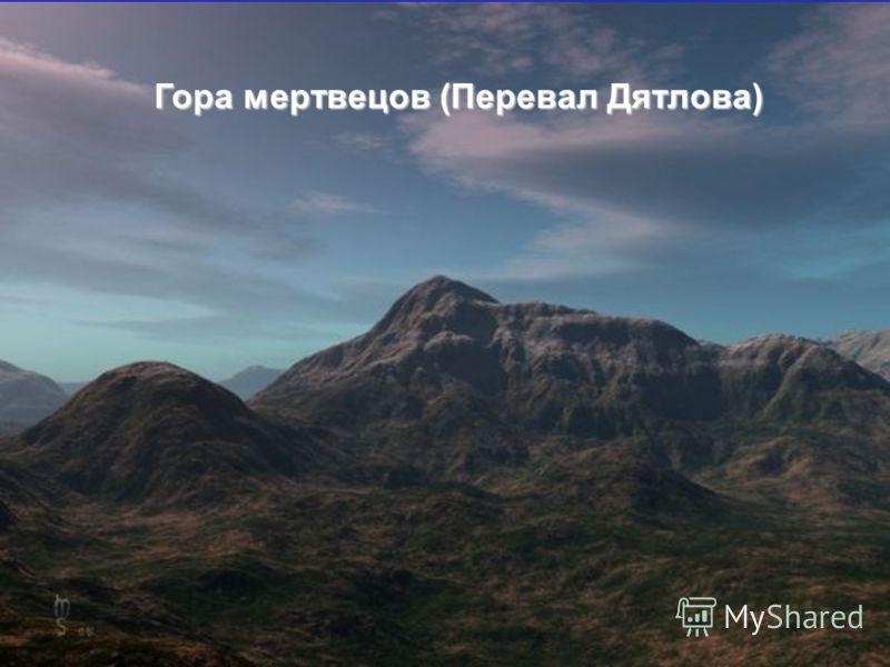 Гора мертвецов (Перевал Дятлова)