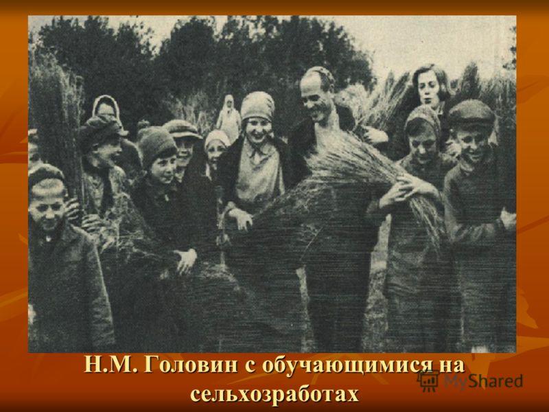 Н.М. Головин с обучающимися на сельхозработах