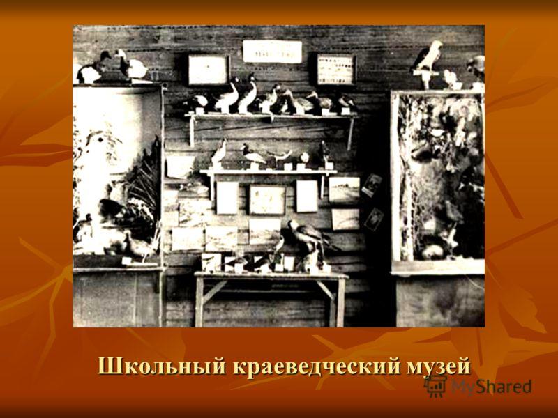 Школьный краеведческий музей