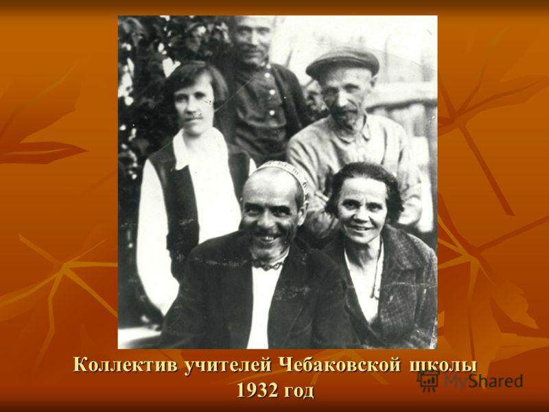 Коллектив учителей Чебаковской школы 1932 год