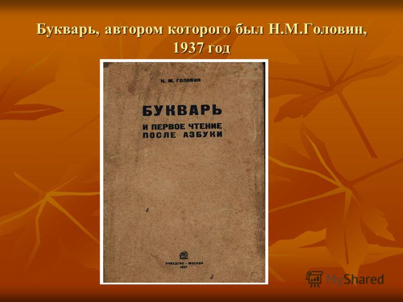 Букварь, автором которого был Н.М.Головин, 1937 год