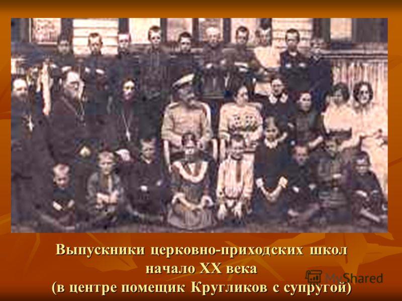 Выпускники церковно-приходских школ начало ХХ века (в центре помещик Кругликов с супругой)