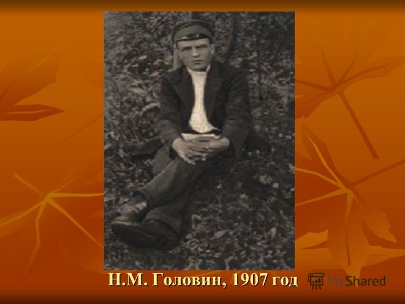 Н.М. Головин, 1907 год