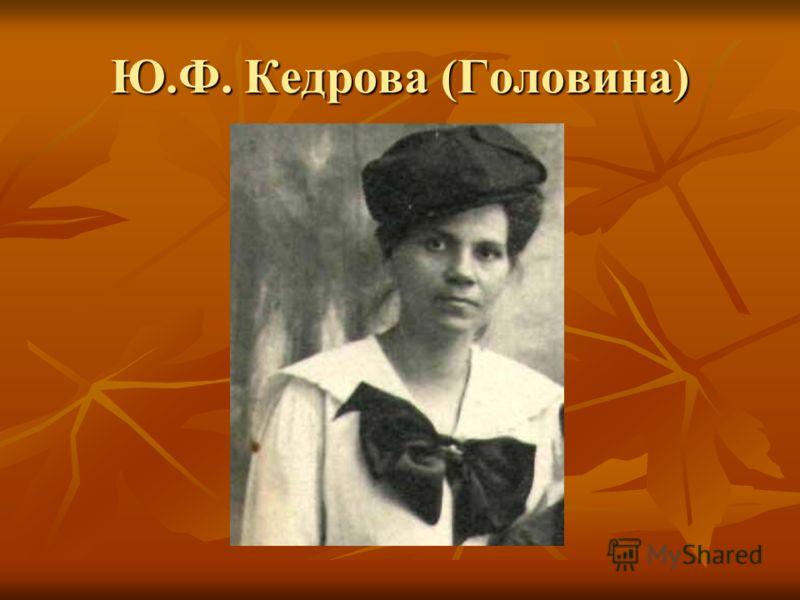Ю.Ф. Кедрова (Головина)