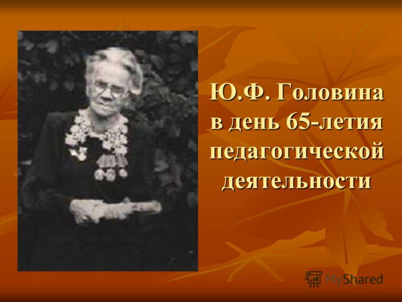 Ю.Ф. Головина в день 65-летия педагогической деятельности