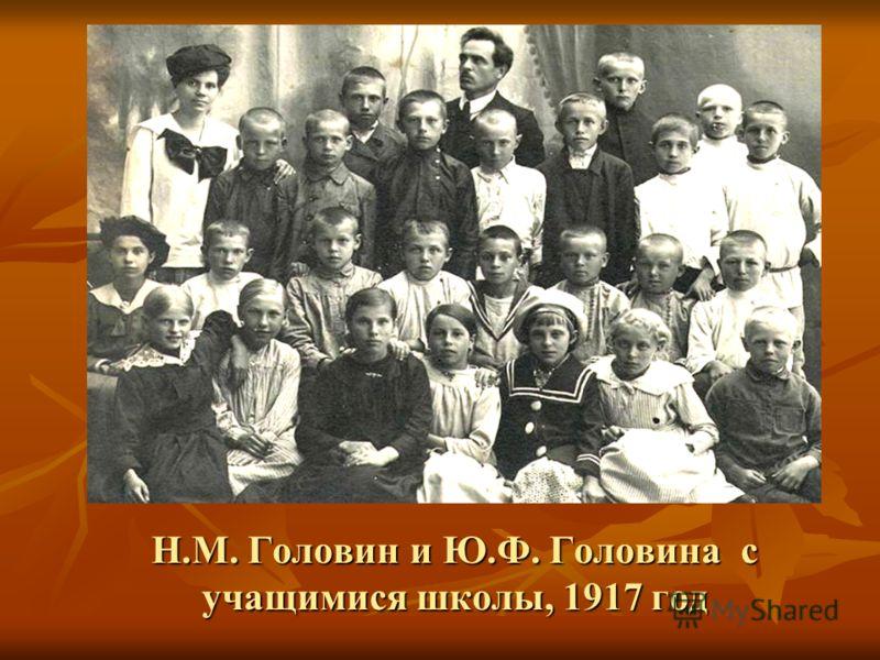 Н.М. Головин и Ю.Ф. Головина с учащимися школы, 1917 год