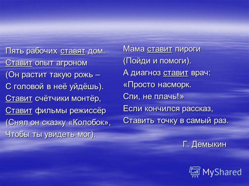 Конкурс знатоков Подберите синонимы к каждому лексическому значению многозначного глагола в стихотворении Подберите синонимы к каждому лексическому значению многозначного глагола в стихотворении