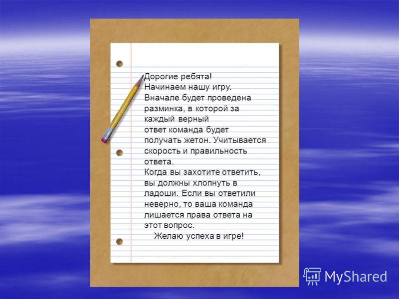 Лингвистическая игра «От слова к мысли» (для 9 и 10 классов) (для 9 и 10 классов)